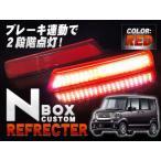 Nボックス NBOX パーツ アクセサリー カスタム LED リフレクター レッド