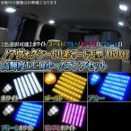 ノア 60 ヴォクシー 60  大型 サードルーム LED ルームランプ