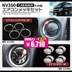 12月17日入荷予定予約販売 セット商品NV350 キャラバン E26 エアコンダクト 12P エアコンリング4P エアコンダクト8P
