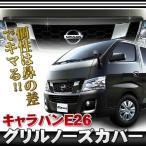 キャラバンNV350 NV350キャラバン パーツ E26 フロント グリル カバー ガーニッシュ 同色