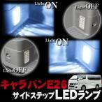 キャラバンNV350 NV350キャラバン パーツ E26 GX スライド ドア サイド ステップ LED 増設ランプ ルームランプ タクシー