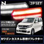 Nワゴンアクセサリー パーツ カスタム LED リフレクター クリアバック