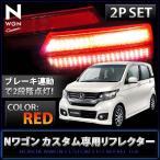 Nワゴンアクセサリー パーツ カスタム LED リフレクター レッド