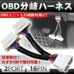 OBD 分岐 ハーネス OBD2 コネクター トヨタ