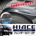 ハイエース 200系 フェンダーカバー 4型 3型 2型 1型 パーツ ガーニッシュ カーボン アクセサリー