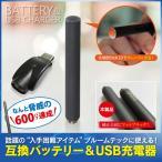 プルームテック 互換 バッテリー 電子タバコ 純正カラー USB 他と違うパフ数