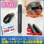 大人気2月27日入荷予約販売 ploom tech プルームテック 純正カラー 名入れ 互換バッテリー & USB充電器セット ネーム付き 名前入れ