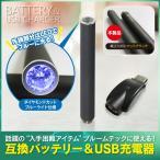 プルームテック 互換 バッテリー 電子タバコ 純正カラー USB ダイヤモンドカット プレゼント お知らせ機能