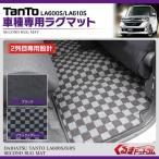 タント タントカスタム LA600S LA610S パーツ フロアマット セカンドラグマット 1P 内装 パーツ セカンドシート セカンドマット