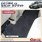 エスティマ ACR50系 GSR50系 パーツ フロアマット セカンドラグマット 1P ブラック エスティマ 50系 内装 パーツ