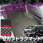 一部予約販売 新型アルファード 30系 ヴェルファイア 30系 パーツ フロアマット セカンドラグマット 1P セカンドシート専用設計