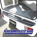 新型 エブリイワゴン DA17W DA17V リアバンパー ステップガード 1P ブラックカーボン調 スカッフプレート リアステップガード