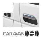 NV350キャラバン E26 ドアノブ アンダーカバー 6P NV350キャラバン E26 パーツ ドアハンドルプロテクター