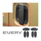 新型エブリイワゴン DA17W ドアノブアンダーカバー 新型 エブリイ ワゴン DA17W エブリイ バン DA17V ブラックカーボン調 エブリィ エブリー