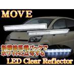 ムーヴ カスタム L175S LED リフレクター テールランプ クリアバック連動 車検対応シール付 CB