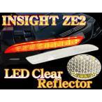インサイト ZE2 リフレクター ストリーム LED リフレクター 18SMD クリア 車検対応シール付 CL