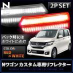 N WGN LED Nワゴン カスタム LED リフレクター クリア ポジ&ブレーキ&バック連動 RD