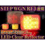 ステップワゴン RF3〜8 後期 スパーダ LED リフレクター 24LED 3WAY