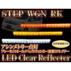 ステップワゴンRK1 RK LED 無限 リフレクター ルームランプ フロアマット 36LED 4WAY