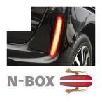 新型 NBOX カスタム LEDリフレクター JF3 JF4 反射板機能付き Nボックス ブレーキランプ テールランプ 外装 パーツ アクセサリー