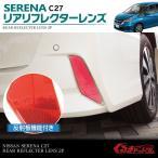 新型 セレナ C27 ハイウェイスター系専用 リア リフレクター レンズ 2P パーツ リアリフレクター 反射板 反射鏡