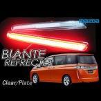 ビアンテ バイザー LED ラゲッジマット リフレクター 30SMD メッキ クリア 車検対応シール付 CL