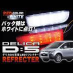 デリカ D5 デリカD5 パーツ カーテン フロアマット LED リフレクター クリアバック 車検対応シール付 RD