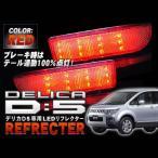 デリカ D5 デリカD5 パーツ カーテン フロアマット LED リフレクター レッド 車検対応 RD
