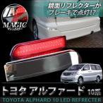 アルファード 10系 前期 後期 LED リフレクター ルームランプ マジックメッキ レッド