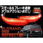 エルグランド E52 パネル スカッフプレート メッキ LED リフレクター ステップマット 片側18LED使用 レッド RD