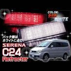 セレナ C24 LED リフレクター フロアマット クリアバック連動点灯 CB
