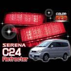 セレナ C24 LED リフレクター フロアマット レッド 車検対応 RD