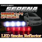 セレナC25 前期 後期 テール LED リフレクター ハイウェイスター スモークバック連動 車検対応シール付 SB