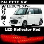 パレットSW パレット パーツ LED リフレクター レッド