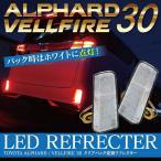 新型ヴェルファイア 30系 アルファード 30系 ハイブリッド LED リフレクター クリアバック連動 ベルファイア