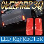 新型 ヴェルファイア 30系 アルファード 30系 ハイブリッド LED リフレクター レッド ベルファイア