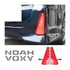 新型ノア Si ヴォクシー ZS ZRR80系 LED リフレクター 2P レッド VOXY NOAH ボクシー