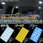 ショッピングステップワゴン ステップワゴン RG1 RG2 RG3 RG4系 LEDルームランプ FLUXタイプ LED40灯 3点セット タクシー