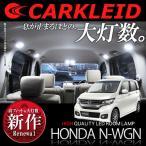 エヌワゴン N-WGN NWGN LED ルームランプ 108灯 2P タクシー