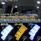 ショッピングステップワゴン ステップワゴン RG1 RG2 RG3 RG4系 LEDルームランプ LED204灯 4点セット タクシー