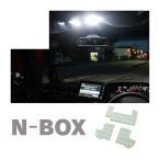 新型 Nボックス カスタム NBOX LEDルームランプ JF3 JF4 パーツ アクセサリー