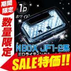 N-BOX NBOX カスタム NBOX+ シートカバー フロアマット  キーカバー インテリアパネル LED ルームランプ ライティングルーム 白