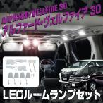 アルファード 30系 ヴェルファイア 30系 LED ルームランプ 10P 3チップSMD 168灯
