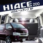ショッピングハイエース 200系 ハイエース 200系 LEDルームランプ 超高輝度 8P 4型 5型 SMD225灯 車中泊 車内泊 室内灯 タクシー
