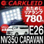 キャラバンNV350  パーツ LED ルームランプ NV350キャラバン 1P 17灯 51灯  1P 15灯