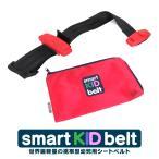 メテオ APAC スマートキッズベルト 正規品 子供 幼児用 シートベルト 補助 携帯型チャイルドシート 簡易型 安心 安全 便利グッズ ジュニアシート B3033