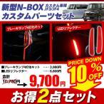 新型 NBOX カスタム 全灯化  ( 4灯化 ) キット + LEDリフレクター JF3 JF4 2点セット ブレーキランプ テールライト 外装