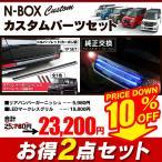 Nボックスカスタム NBOX カスタム フロント グリル LED + リアバンパーガーニッシュ 2点セット パーツ アクセサリー ガーニッシュ