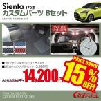 新型 シエンタ 170系 フロアマット 9P ルームランプセット SIENTA