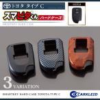 ハイエース 200系 4型 スマートキーケース トヨタ スマートキーカバー トヨタ キーカバー シリコン スマピタハード ハード